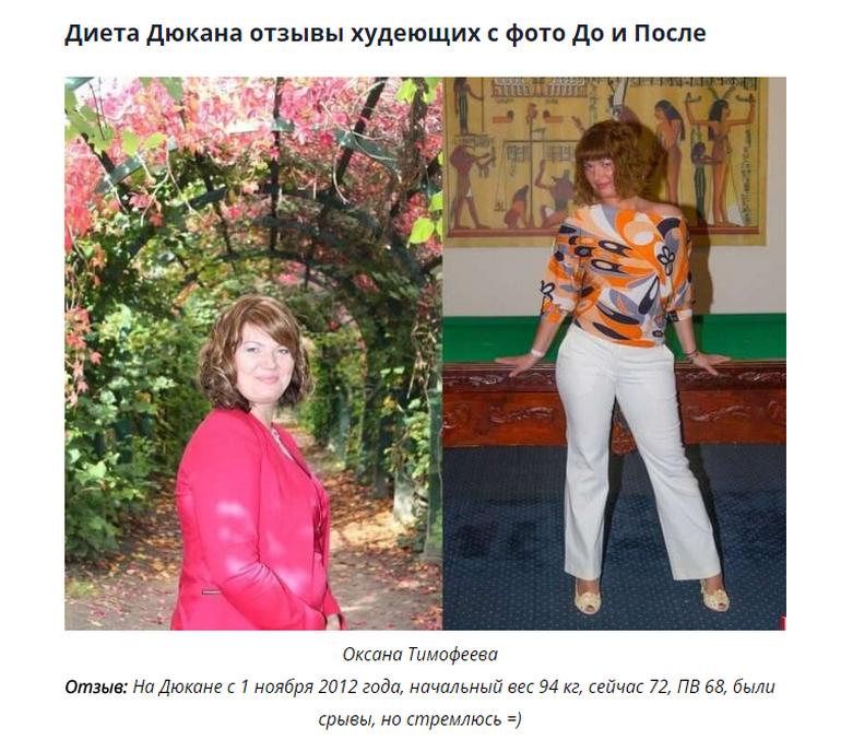 Диета Дюкана отзывы с фото до и после