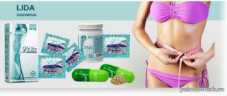 Капсулы таблетки ЛиДа для похудения