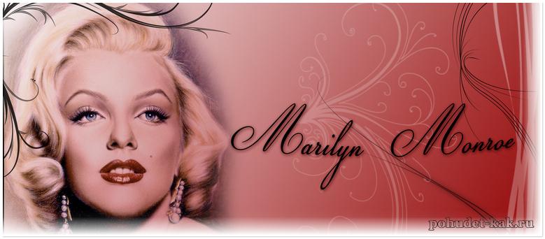 Мэрилин Монро секреты красоты