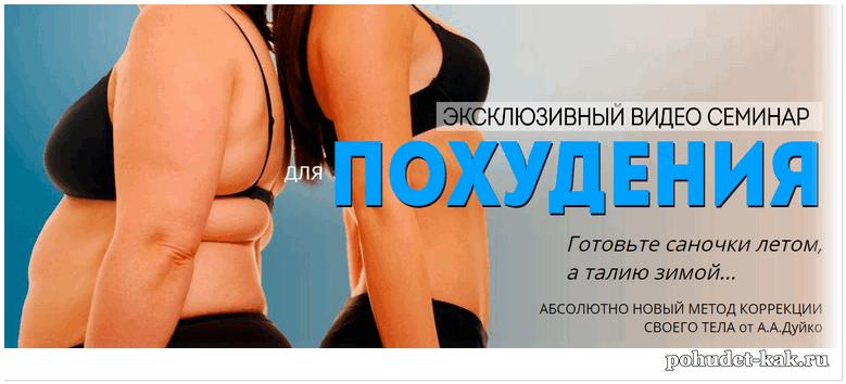 Похудение с помощью эзотерики от Андрея Дуйко
