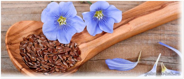 Семена льна для похудения и очищения организма как правильно принимать, отзывы