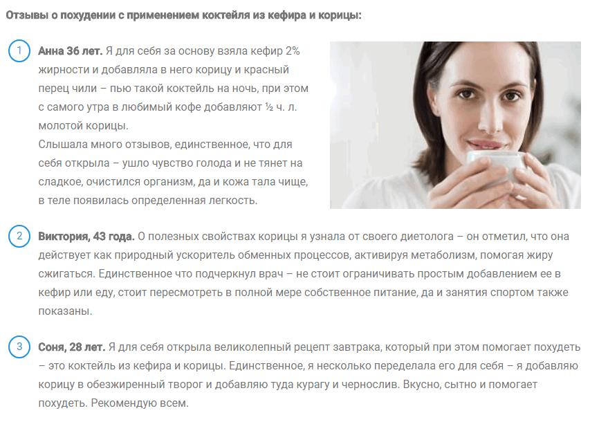 Как пить корицу при похудении